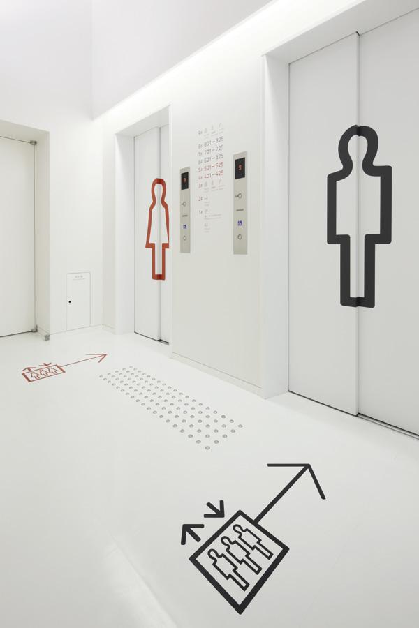 Hiromura Design Office (Tokyo, Japan)