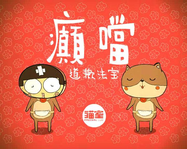Din-Dong – John Chan, Pam Hung (Hong Kong, China)