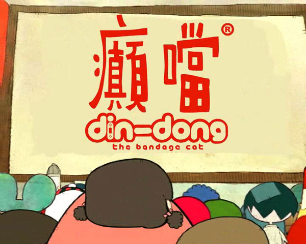 Din-Dong – John Chan, Pam Hung (Hong Kong, China)