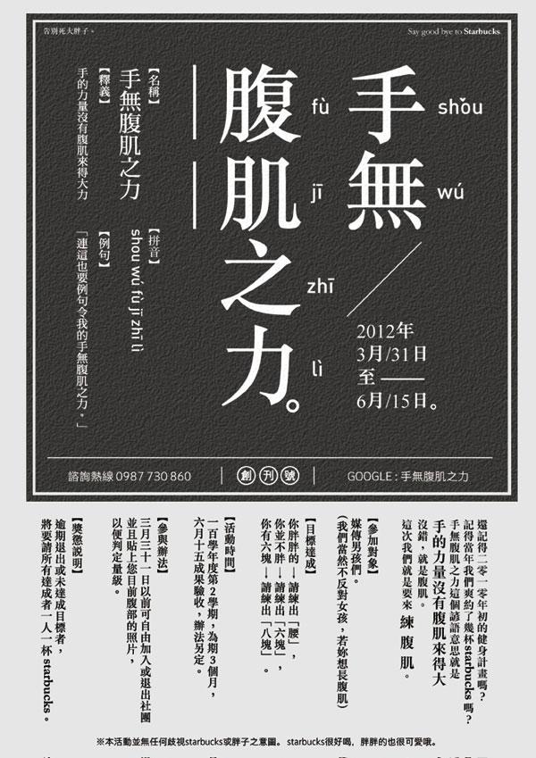 Ting-An Ho – Taipei, Taiwan #2012_Abnormal-Abdominal1.jpg
