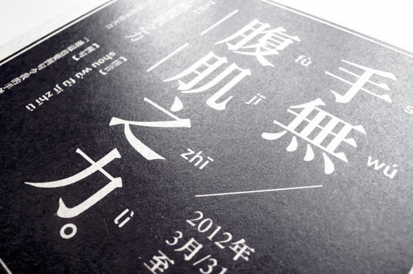 Ting-An Ho – Taipei, Taiwan #2012_Abnormal-Abdominal2.jpg