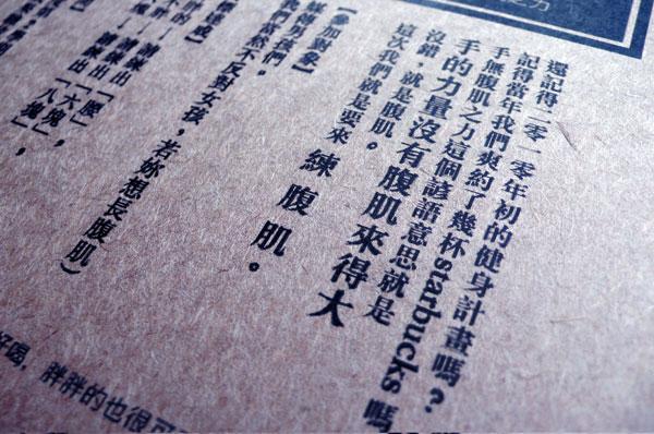 Ting-An Ho – Taipei, Taiwan #2012_Abnormal-Abdominal4.jpg