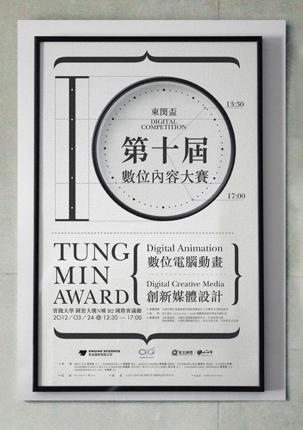 Ting-An Ho – Taipei, Taiwan #2012_Tung-Min-award-10th1.jpg