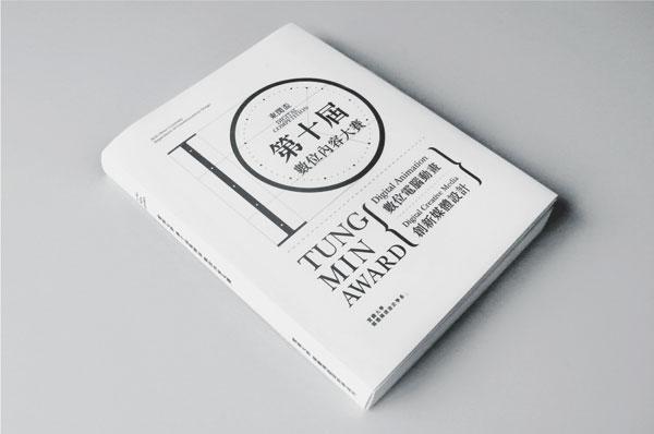 Ting-An Ho – Taipei, Taiwan #2012_Tung-Min-award-10th3.jpg