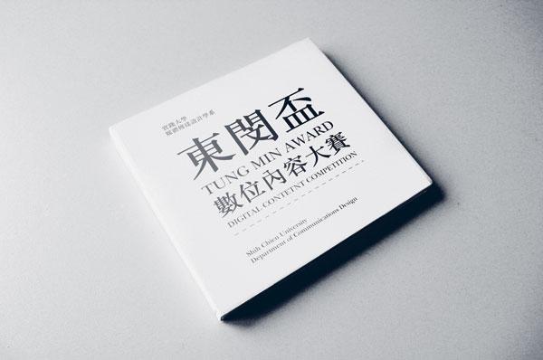Ting-An Ho – Taipei, Taiwan #2012_Tung-Min-award-10th5.jpg