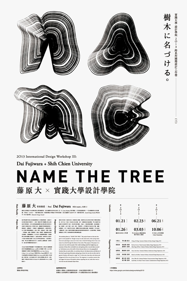 Ting-An Ho – Taipei, Taiwan #2013_Name-the-Tree1.jpg