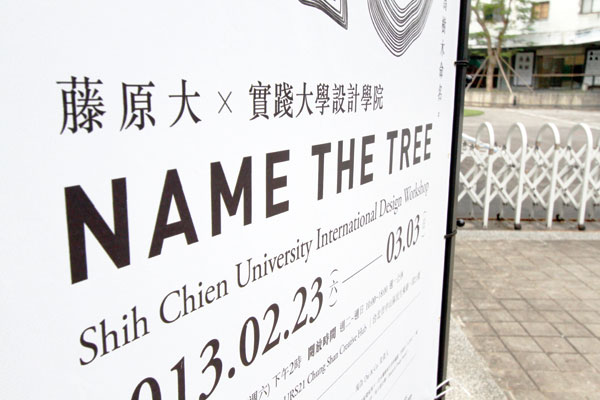 Ting-An Ho – Taipei, Taiwan #2013_Name-the-Tree5.jpg