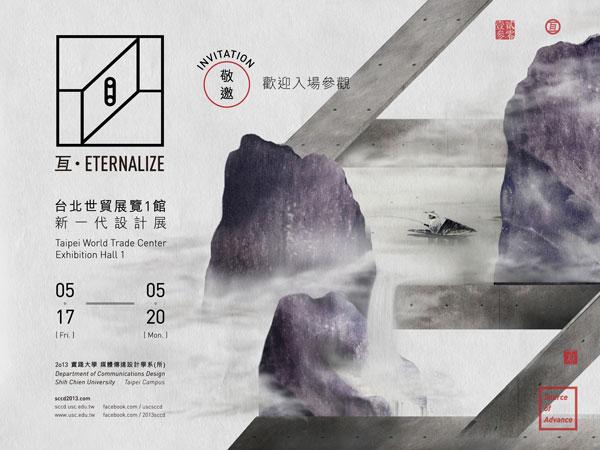 Ting-An Ho – Taipei, Taiwan #Eternalize_edm.jpg