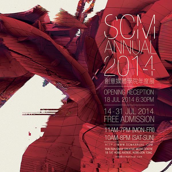 City University of Hong Kong: The SCM Annual 2014 – Hong Kong, China