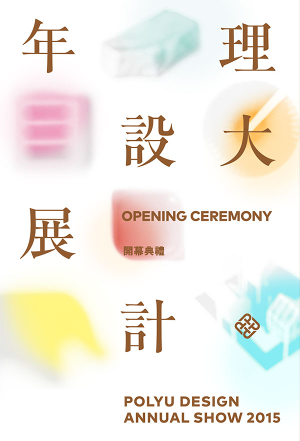 PolyU Design Annual Show 2015 – 香港