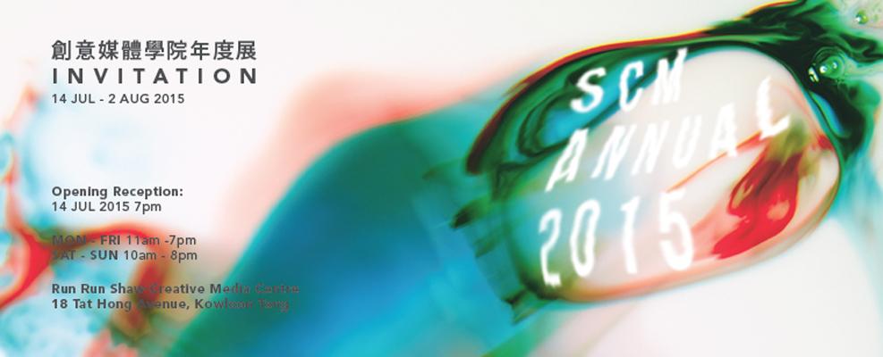 The SCM Annual 2015: Flux – Hong Kong