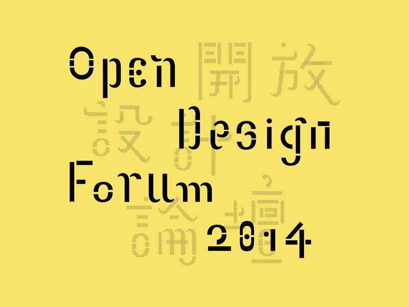HKDI DESIS Lab presents Open Design Forum 2014