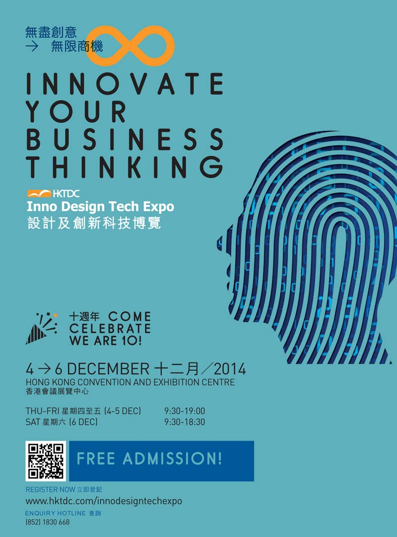 Inno Design Tech Expo 2014 by HKTDC