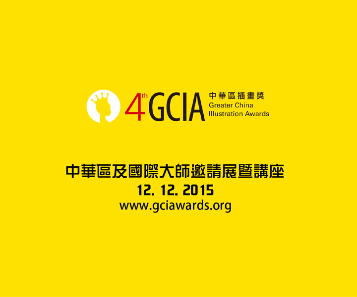 Greater China and International Illustration Masters Talk – Hong Kong