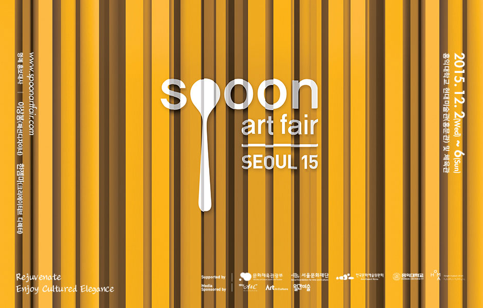 SPOON Art Fair 2015 – 韓國 首爾