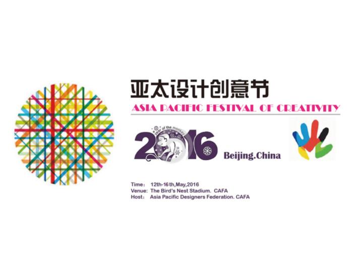 APDF+C Asia Pacific Design: Festival of Creativity 2016 – Shanghai, China