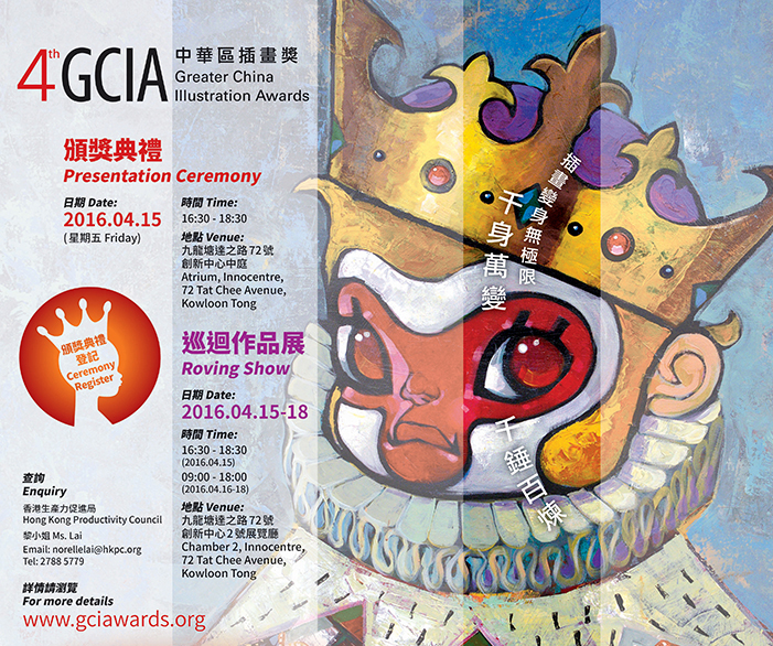 4th GCIA Presentation Ceremony – Hong Kong