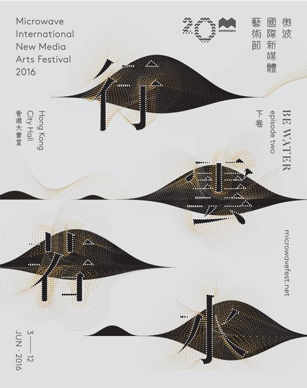 Microwave International New Media Arts Festival 2016 – Hong Kong