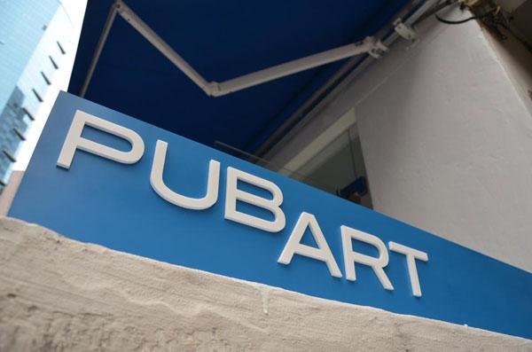 PubArt Gallery – Central, Hong Kong