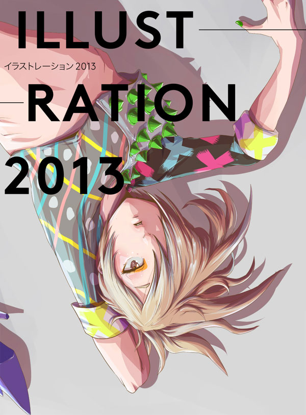 Illustration 2013 is OUT NOW!