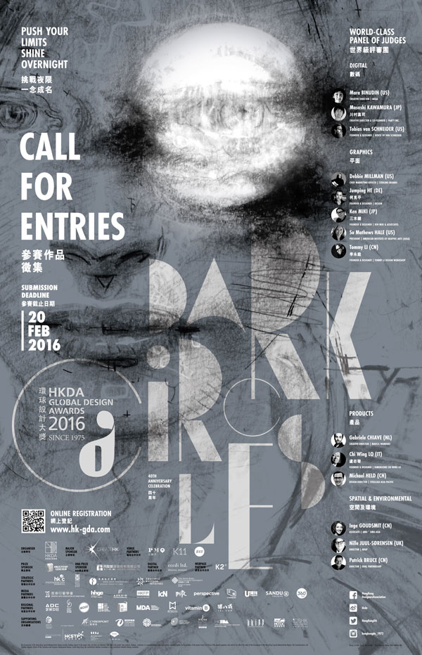 HKDA Global Design Awards 2016 – IdN Readers Special Registration Offer – Hong Kong