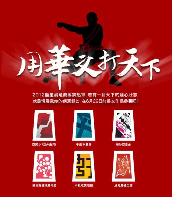 LongXi Awards 2012 Call for Entries