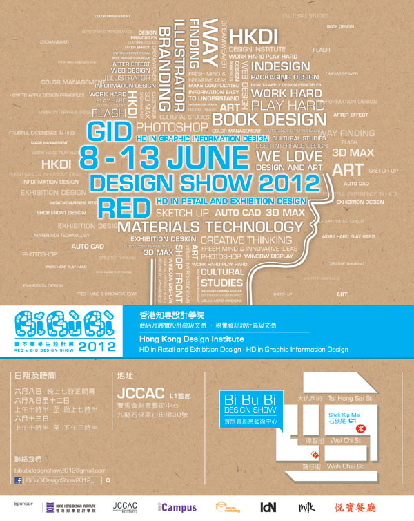 Bi Bu Bi Design Show 2012 by HKDI graduates (Hong Kong, China)