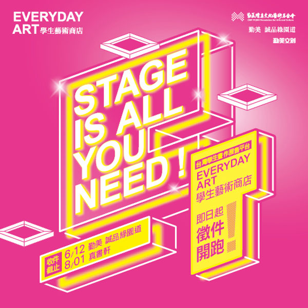 2016 Everyday Art: Stage Is All You Need – Taiwan